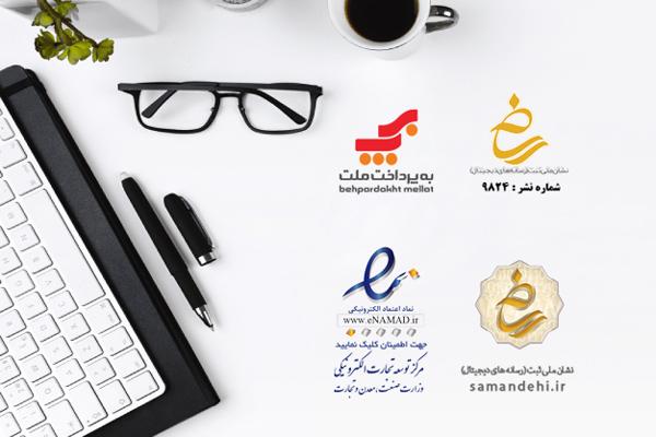licence logo - نماد الکترونیکی سایت استاد هاب