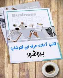 دانلود قالب آماده بروشور برای فتوشاپ با موضوع Business Event