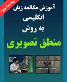 دانلود فیلم آموزش مکالمه انگلیسی به روش منطق تصویری به زبان فارسی