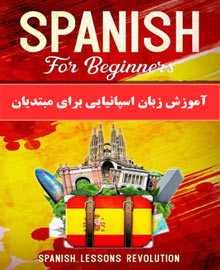 دانلود پکیج آموزش گام به گام زبان اسپانیایی برای مبتدیان