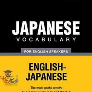 """<span itemprop=""""name"""">دانلود کتاب Learn 5000 Japanese Vocabulary for English Speakers</span>"""