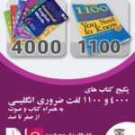 دانلود پکیج کتاب های 4000 و 1100 لغت ضروری انگلیسی به همراه صوت