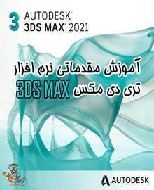 دانلود آموزش مقدماتی تری دی مکس ۳Ds Max Tutorial for Beginners