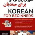 دانلود دوره آموزش زبان کره ای در 100 روز برای مبتدیان