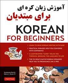 دانلود دوره آموزش زبان کره ای در ۱۰۰ روز برای مبتدیان
