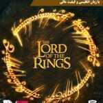 دانلود کتاب صوتی ارباب حلقه ها به زبان انگلیسی