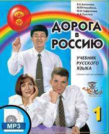 دانلود کتاب راه روسيه جلد ۱ Дорога в Россию به همراه فایل صوتی