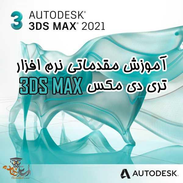 آموزش تری دی مکس برای مبتدیان ۳Ds Max Tutorial for Beginners