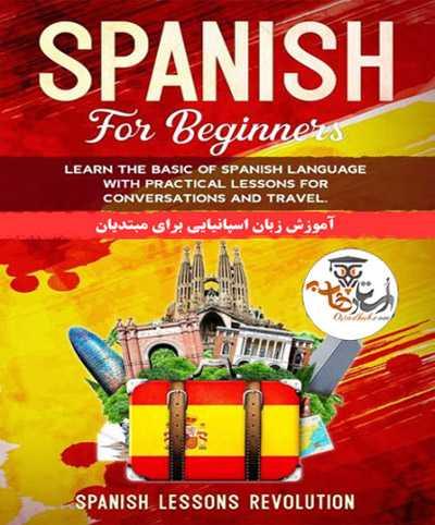 آموزش گام به گام زبان اسپانیایی برای مبتدیان