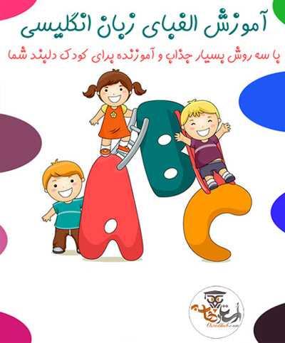 آموزش الفبای زبان انگلیسی برای کودکان با ۳ روش جذاب