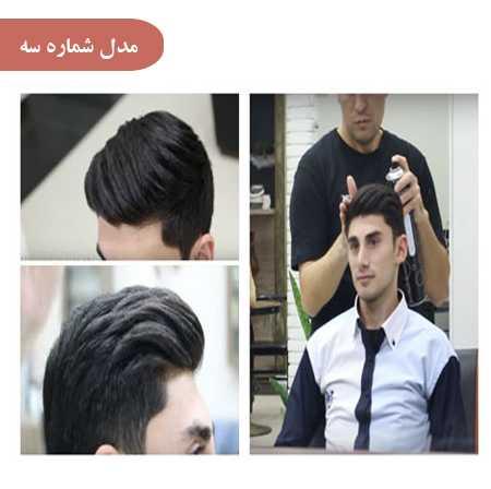 barber 3 - آموزش آرایشگری مردانه برای مبتدیان از صفر تا صد