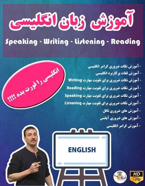 آموزش زبان انگلیسی در خانه Learn English at Home