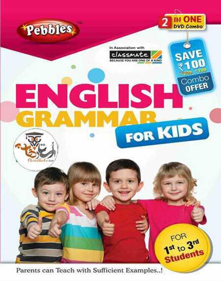 دانلود آموزش گرامر انگلیسی برای کودکان