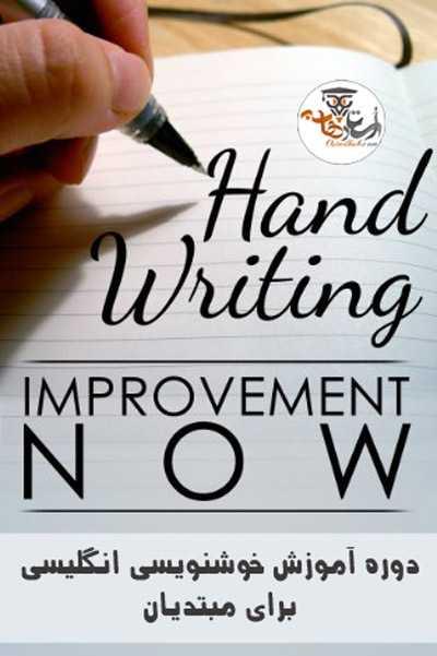 آموزش خوشنویسی خط تحریری انگلیسی برای مبتدیان