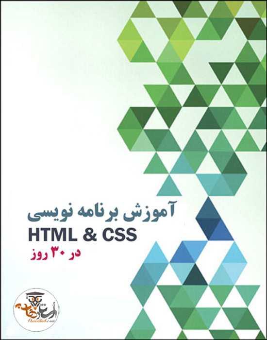 دانلود پکیج آموزش HTML و CSS در ۳۰ روز