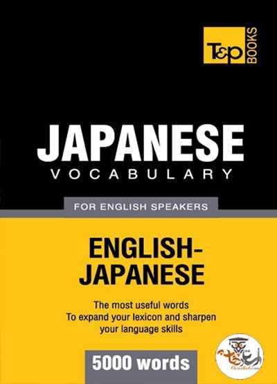 دانلود کتاب Learn 5000 Japanese Vocabulary for English Speakers