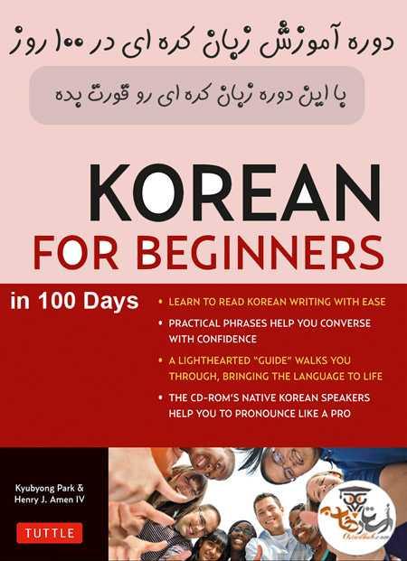 آموزش زبان کره ای در ۱۰۰ روز برای مبتدیان