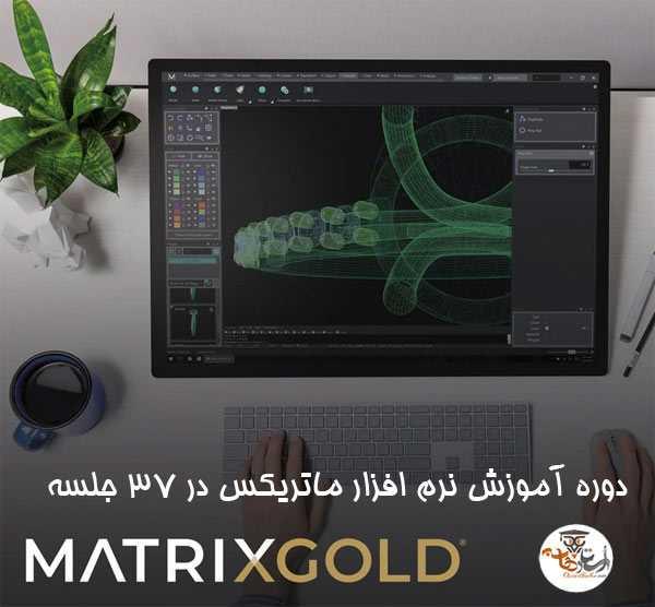 آموزش نرم افزار ماتریکس در ۳۷ جلسه (طراحی طلا و جواهر)