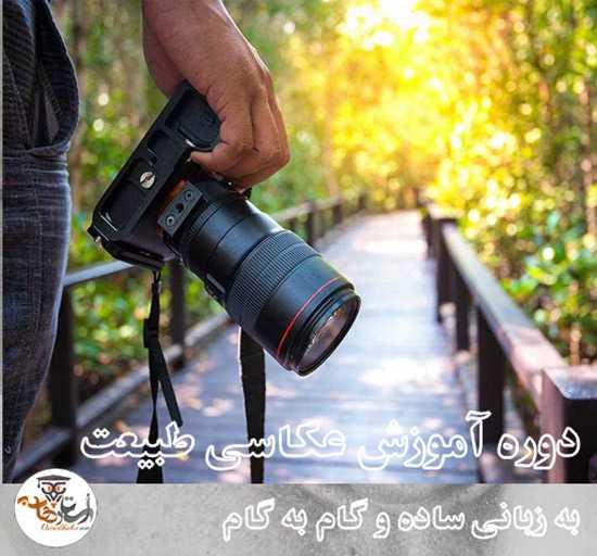 آموزش عکاسی منظره برای مبتدیان Landscape Photography for Beginners