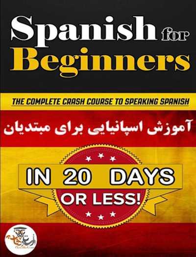 آموزش زبان اسپانیایی برای مبتدیان در ۲۰ روز Spanish For Beginners in 20 Days