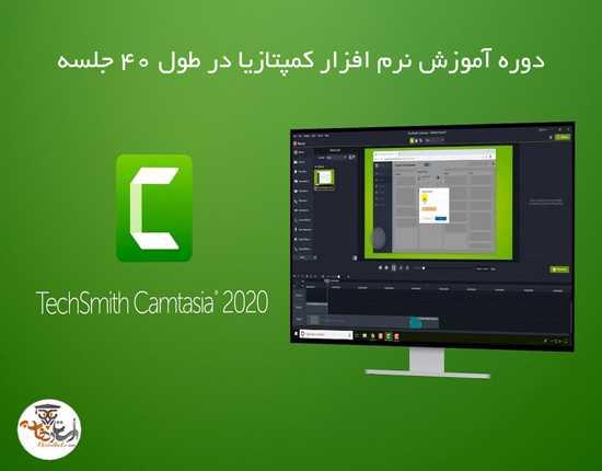 آموزش نرم افزار کمتازیا استودیو Camtasia Studio 2020