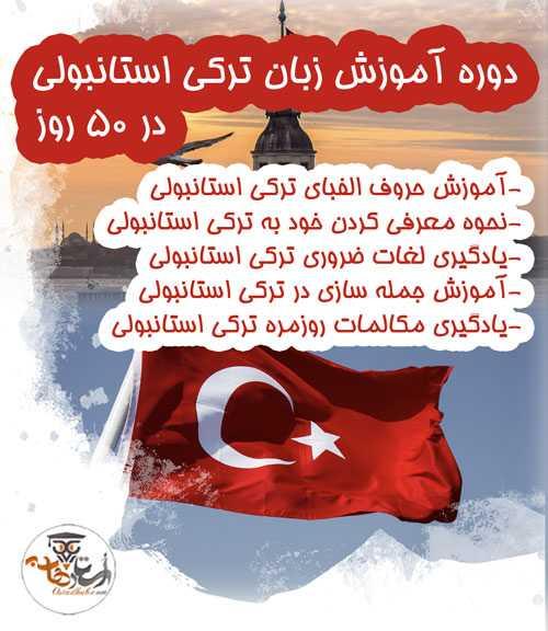 آموزش زبان ترکی استانبولی در ۵۰ روز برای مبتدیان