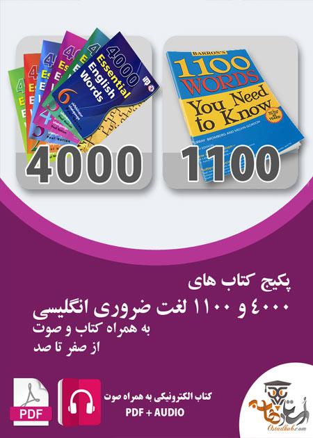 دانلود پکیج کتاب های ۴۰۰۰ و ۱۱۰۰ لغت ضروری انگلیسی به همراه صوت