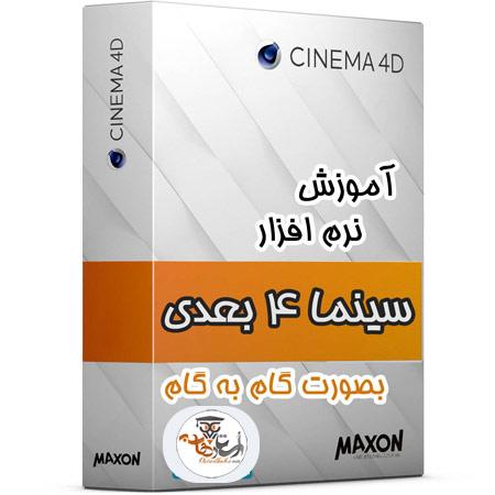 آموزش Cinema 4D بصورت گام به گام