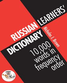 دانلود کتاب ۱۰۰۰۰ لغت ضروری روسی Russian Learners' Dictionary: 10000 Russian Words in Frequency Order