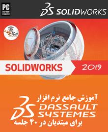 "<span itemprop=""name"">آموزش نرم افزار سالیدورکس Solidworks 2019 برای مبتدیان</span>"
