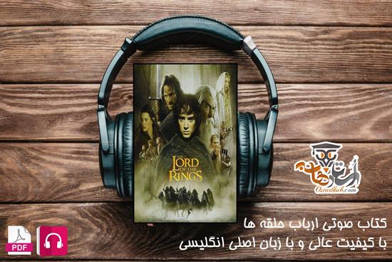 the lord of the rings audiobook - کتاب ارباب حلقه ها به زبان انگلیسی همراه با صوت با کیفیت عالی
