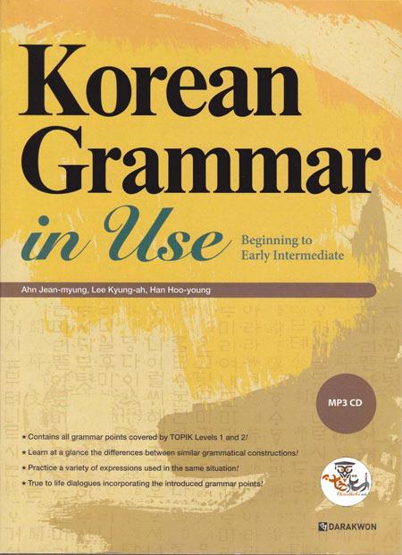 دانلود کتاب آموزش گرامر زبان کره ای Korean Grammar in Use: Beginning to Early Intermediate به همراه فایل صوتی و پاسخنامه