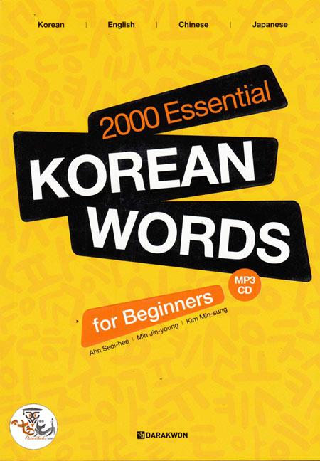 "<span itemprop=""name"">دانلود کتاب ۲۰۰۰ لغت ضروری کره ای برای مبتدیان ۲۰۰۰Essential Korean words for beginners به همراه فایل صوتی</span>"